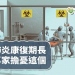 武漢肺炎康復期長 公衛專家籲提升醫療能量