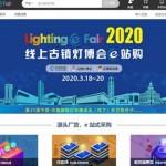順勢而為「雲相聚」,2020年線上古鎮燈博會e站購盛大啟幕