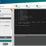 全港首創免費網上編程自學平台