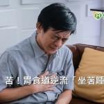 苦!胃食道逆流「坐著睡」半年! 醫師用針還他臥躺好眠