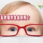 控制近視點散瞳劑會傷眼嗎? 醫師一次解答錯誤迷思