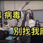 【替防疫時光增添樂趣】蔡健雅、星野源都來了!為你精選好聽的 3 首「防疫歌曲」