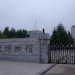 東北冰雪(六)  哈爾濱阿城金上京博物館(上)