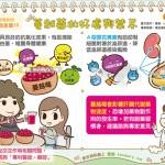 蔓越莓的好處與禁忌|營養教室 蔬食篇18
