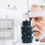 白內障合併視網膜黃斑部病變 醫師提醒小心視力弱化