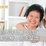 憂疫情感染在家化療、洗腎 「居家治療」需求量增