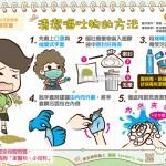 清潔嘔吐物的方法