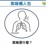 「世界氣喘日」懶人包 疫期氣喘「藥」控制