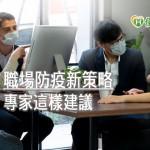 新興傳染病將成為常態 公衛專家:建立職場防疫策略