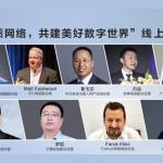 華為:品質網絡構築運營商差異化競爭力,使能商業成功