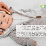 聽損兒的聽語療育要趁早 醫:6個月大前積極復健