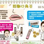 認識口角炎|全民愛健康 皮膚篇9