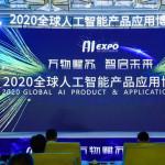 新華絲路:2020年全球智博會在中國蘇州開幕