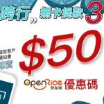 銀通送OpenRice 優惠碼 市民使用跨行無卡提款3次即可獲得