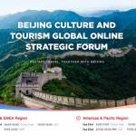 北京文化旅遊局透過全球網上策略論壇為旅遊復蘇領航