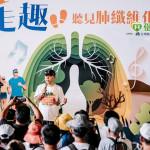 919台灣肺纖維化日健步開走 留意咳、喘、累三大症狀守護肺部健康