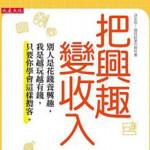 侯老師的讀品交流站012:《把興趣變收入》