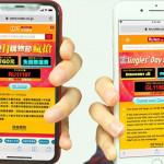 日本露天雙11購物節開跑 天天發送折扣碼 快閃商品最低四折