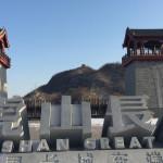 東北冰雪(三三) 丹東鴨綠江、斷橋、虎山長城