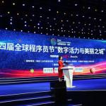 新華絲路:2020全球程序員節「數字活力與美麗之城」論壇亮點紛呈
