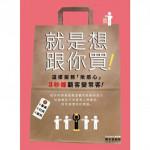 侯老師的讀品交流站011:《就是想跟你買》