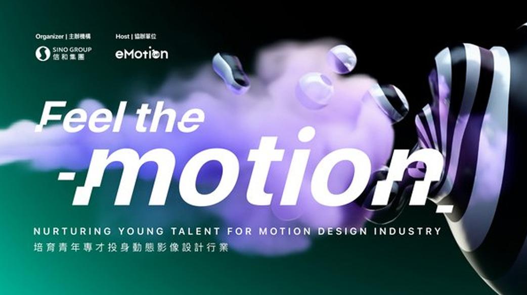 信和集團推動創意革新 培育香港青年投身動態影像設計