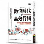 侯老師的讀品交流站014:《數位時代的高效行銷》
