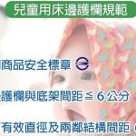 小兒科醫師:選購安全「兒童用床邊護欄」的注意事項