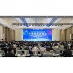新華絲路:2020中國張家港金秋經貿周總投資615億元的68個項目簽約