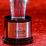 大聯大連續二十年榮獲「十大最佳國際品牌分銷商」殊榮