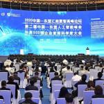 新華絲路:人工智能合作賦能中國--東盟「萬億市場」