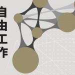 侯老師的讀品交流站 015: 自由工作的未來