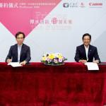 佳能香港與中華商務聯合印刷建立戰略性夥伴關係