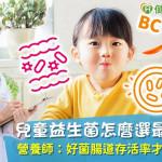 兒童益生菌怎麼選最聰明? 營養師:好菌腸道存活率才是關鍵