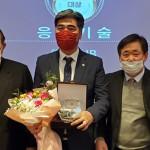 GHB在2020年區塊鏈頒獎典禮上被授予新技術獎