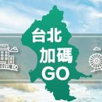 最新台北旅遊補助每晚每房1千,申請、適用日期懶人包