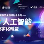 大灣區5G產業聯盟呈獻「5G+人工智能助力數字化轉型」研討會