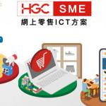 HGC環電「網上零售ICT」方案作強力後盾支援老闆 逆市下開拓商機