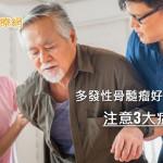 多發性骨髓瘤長者憂就醫之路 全口服療法在家吃