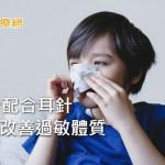 頭皮針+耳針迅速改善鼻過敏 擺脫藥物束縛