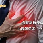 三十歲男罹心衰竭 長效左心室輔助器助走出病房返職場、等換心