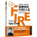 侯老師的讀品交流站022:《加速你的FIRE人生》