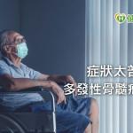 高風險多發性骨髓瘤別放棄 醫提2關鍵籲「接受治療」!