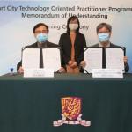 應科院夥拍中大工程學院推出「智慧城市科技專才訓練計劃」