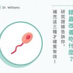 吃什麼補精蟲?研究證據告訴你,補充這三種才確實有效!
