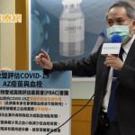 新冠疫苗開打 台灣醫學專家破除不良事件迷思