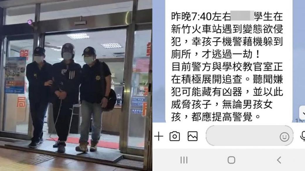 高中少女在新竹火車站 險遭陌生男子性侵!機警求援順利脫身,家長:上下學要提高警覺
