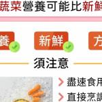 冷凍=不新鮮? 營養師:冷凍蔬菜營養價值可能比新鮮食材高