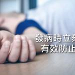心律不整致猝死 自動去顫器隨身電擊及時救援