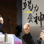 蕭祥修牧師病中亮光收錄在新書《竭力愛神》:疾病不能停止我邁向神對我生命的旨意